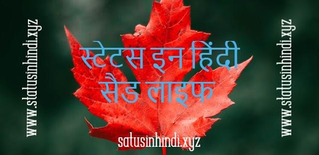 Status In Hindi Sad Life | सैड लाइफ शायरी इन हिंदी