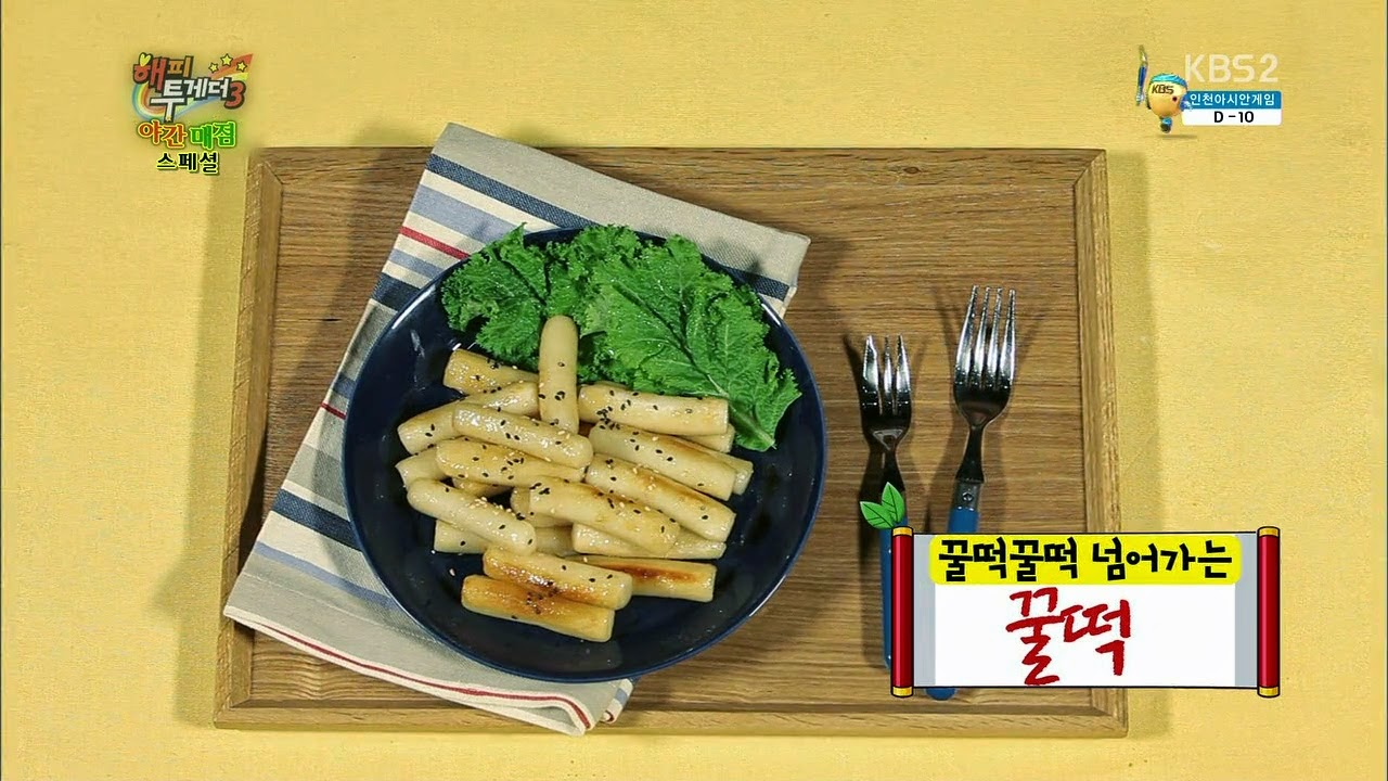 Happy Together Night Cafeteria Jung Woong In Honey Rice Cake Recipe Jung Woong In Happy Together Jung Woong In night cafeteria Jung Woong In park myeong su yoo jae suk enjoy korea hui park mi sun Yoo Jun Sang Hwang Jung Min