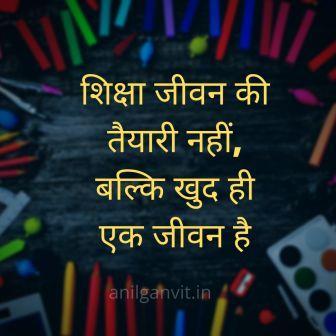 Hindi Quotes on Education
