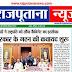 राजपूताना न्यूज ई-पेपर 25 मई 2019 डेली डिजिटल एडिशन