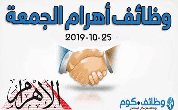 وظائف الاهرام الجمعة 25أكتوبر25/10/2019 - وظائف دوت كوم