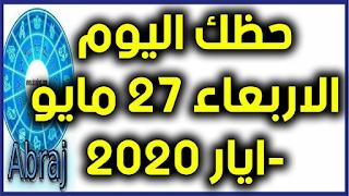 حظك اليوم الاربعاء 27 مايو-ايار 2020