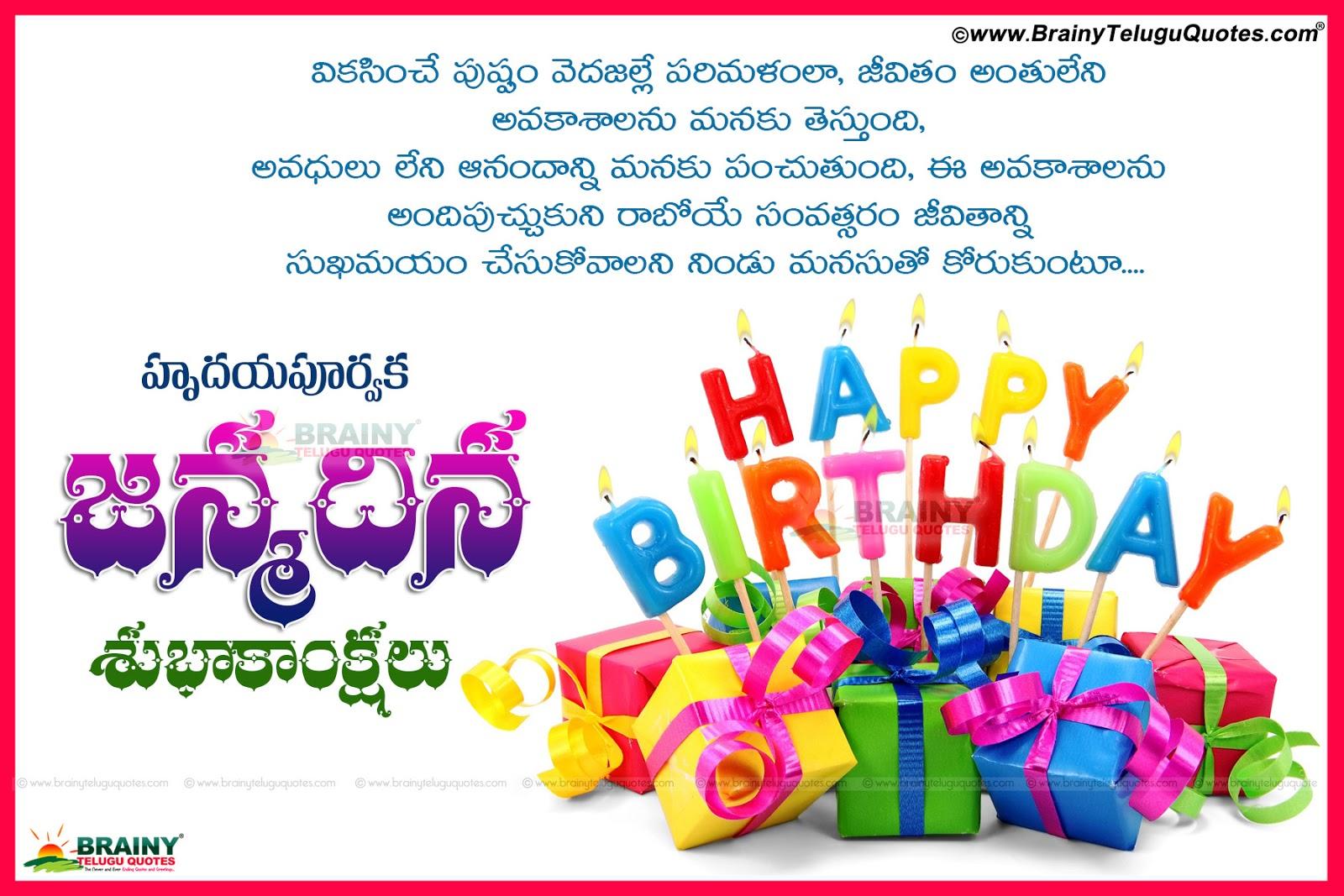 Vinayaka Chavithi Hd Wallpapers Happy Birthday Greetings In Telugu Brainyteluguquotes