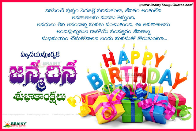 Birthday Greetings in Telugu, Telugu Birthday Wishes, Best Telugu Birthday Images, New Birthday Quotes Gallery, Birthday Wallpapers in Telugu, Telugu New Birthday Quotes images, Best Telugu birthday Greetings online, New Telugu Birthday Images