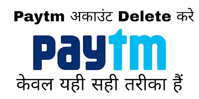 How to delete paytm account? (This is the only correct way.)