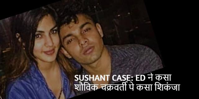 SSR CASE: ED ने पूछा कहाँ गये सुशांत के 15 करोड़ रूपए लेकिन रिया के भाई शौविक का कोई जवाब नहीं?