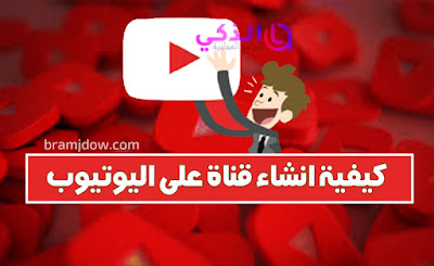 تسجيل قناة في اليوتيوب