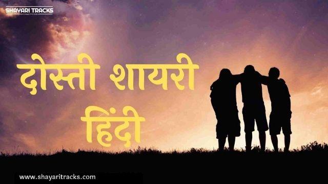 dosto ki shayari hindi mai