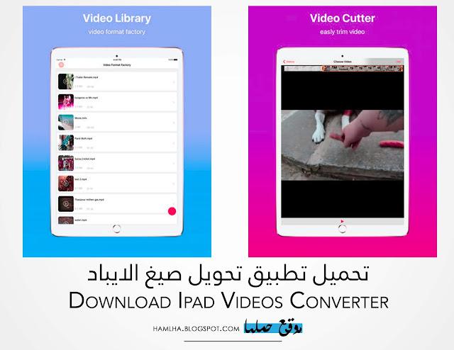 تحميل تطبيق تحويل فيديوهات الايفون عربي Downlaad Video Format Factory