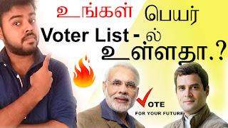 check voter id list 2019 tamil nadu,tamil nadu election voter list