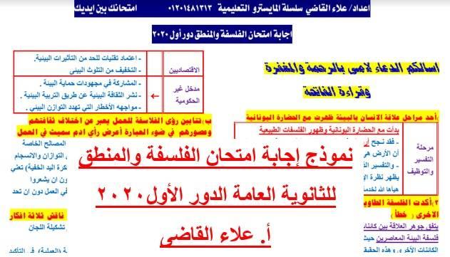 نموذج إجابة امتحان الفلسفة للثانوية العامة الدور الأول2020 أ. علاء القاضى