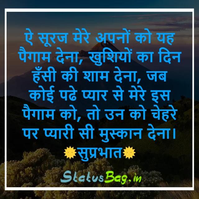 Good Morning Shayari Hindi Mein 2021
