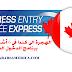 الهجرة الى كندا في 6 أشهرعن طريق نظام الدخول السريع express entry