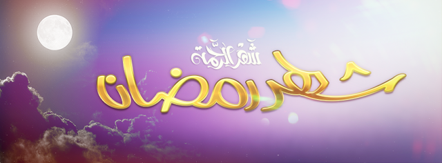 Shar e ramadn, shahr e ramadan, shahr e ramadan wallpapers, ramadan full hd wallpapers, ramadan mubarak fb cover photos free download, latest shahreramadan images, new shahr e ramadan images and fb covers, ramazan mubarak facebook cover pics, fb ke liye ramazan ki cover photos, free ramadan fotos, latest ramjan offers, ramadan packages, ramadan deals, ramadan special, ramadan mubarak, shar e ramadan, shahr e ramadan and moon wallpapers, shahr e ramzan hd fb cover photos