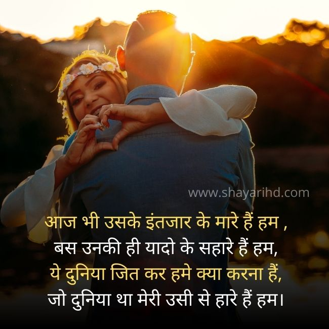 Intezaar Love Shayari In Hindi For Girlfriend