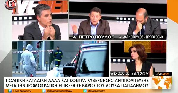 petropoulos-gia-papadimo-tromokratia