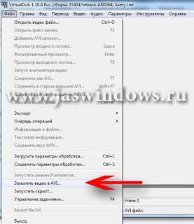 Файл - Захватить видео в AVI...