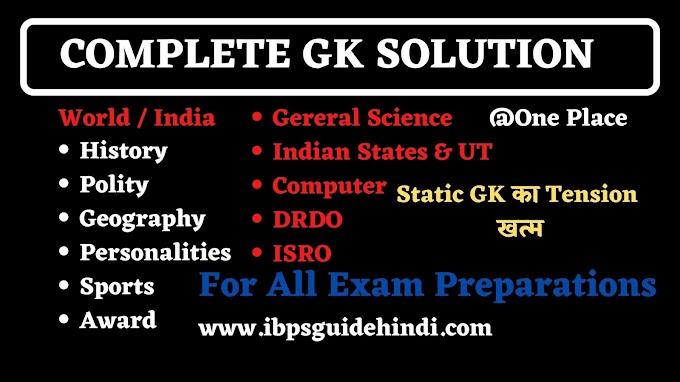 महत्वपूर्ण GK के सवाल जो बार बार सभी परीक्षाओ में पूछे जाते हैं तथा फ्री PDF भी