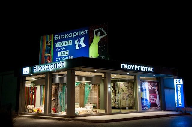 Παρατείνεται μέχρι και τις 19 Δεκεμβρίου το Bazaar ολόμαλλων χαλιών από την ΒΙΟΚΑΡΠΕΤ στο Άργος