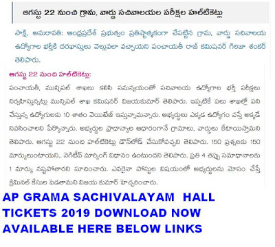 AP Grama Sachivalayam Hall Tickets 2019 available now @ gramasachivalayam.ap.gov.in 2