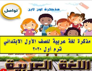 ملزمة فى اللغة العربية للصف الأول الإبتدائى الترم الأول المنهج الجديد 2020