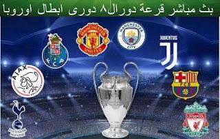 بث مباشرقرعة دور ال8 دوري أبطال أوروبا 15-3-2019