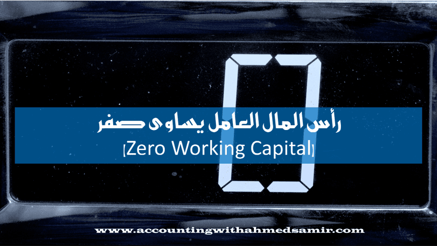 Zero Working Capital