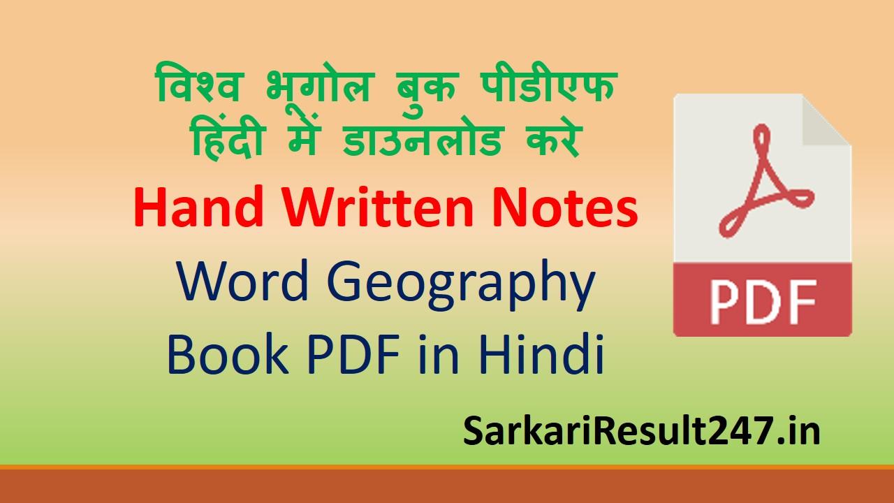 world geography book pdf in Hindi