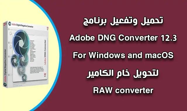 تحميل وتفعيل Adobe DNG Converter 12.3 For Windows and macOS لتحويل خام الكاميرا.