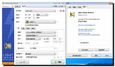 超多功能的圖片批量處理軟體,Light Image Resizer 4.6.4.0 多國語言綠色免安裝版!