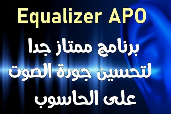 تعرف على برنامج Equalizer APO لتحسين ورفع جودة الصوت على الحاسوب