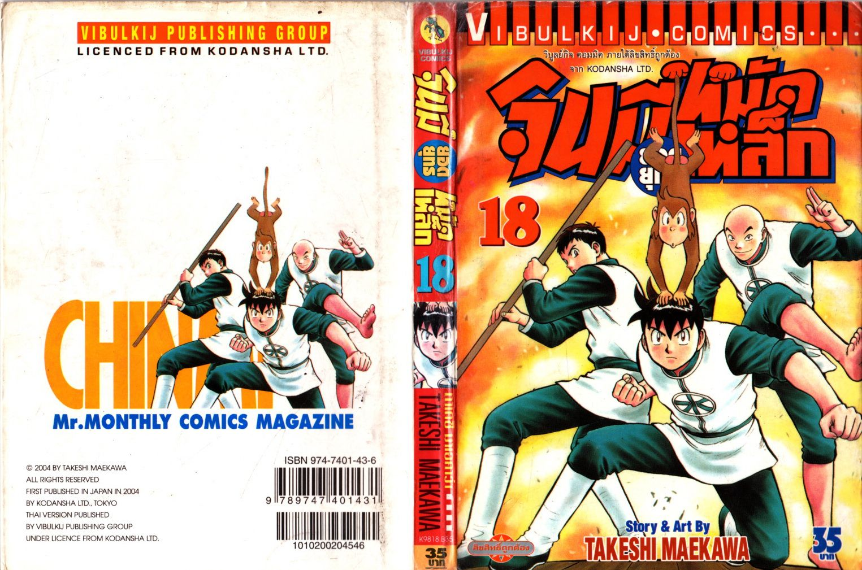 Shin Tekken Chinmi-เล่ม 18