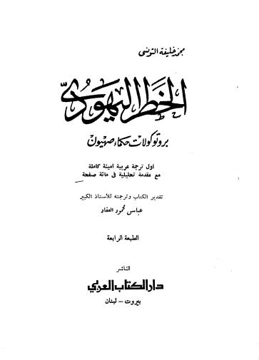 كتاب بروتوكولات حكماء صهيون pdf مجانا