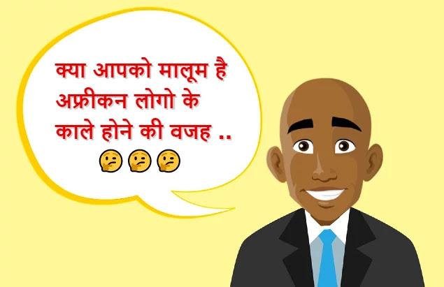 Funny Short Stories In Hindi: क्या आपको मालूम है अफ्रीकन लोगो के काले होने की वजह