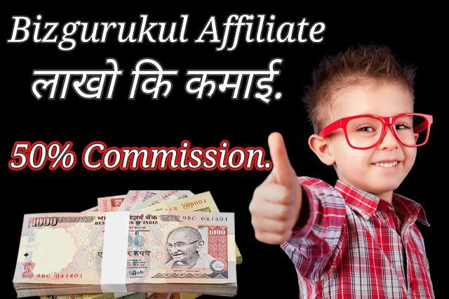 bizgurukul affiliate marketing क्या है?