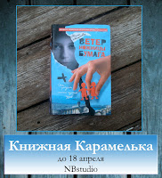 Моя Книжная Карамелька до 18 апреля