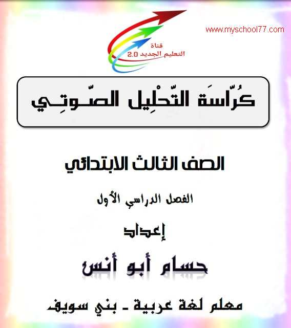 كراسة التحليل الصوتى لغة عربية الصف الثالث ترم اول 2020 - موقع مدرستى