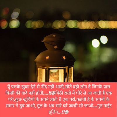 Sad Good Night Shayari For Your Best Night Mode Shayari