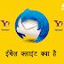 [What is the email client in Hindi] ईमेल क्लाइंट क्या है