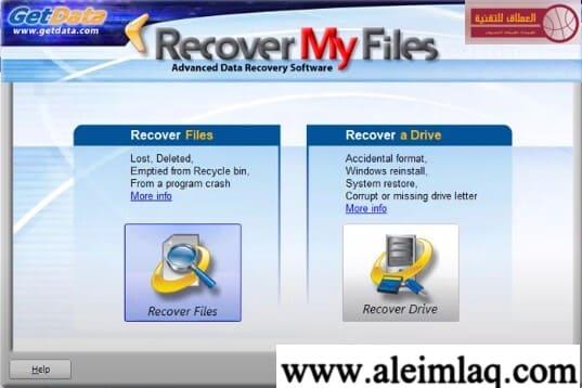 برنامج Recover My Files 1