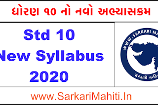 Std 10 New Syllabus 2020 Gujarat Board