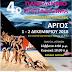 4ο Πανελλήνιο πρωτάθλημα  Αισθητικής Ομαδικής Γυμναστικής στο Αργος