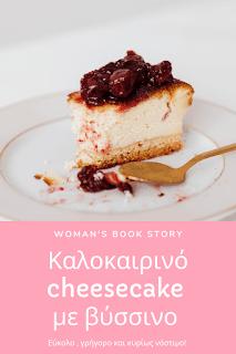 Καλοκαιρινό cheesecake με βύσσινο
