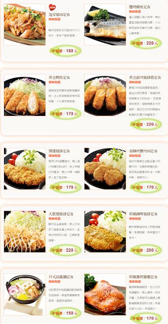 福勝亭TONKATSU/優惠券/折價券/菜單/coupon