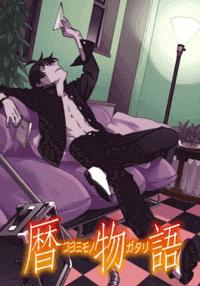 جميع حلقات الأنمي Koyomimonogatari مترجم