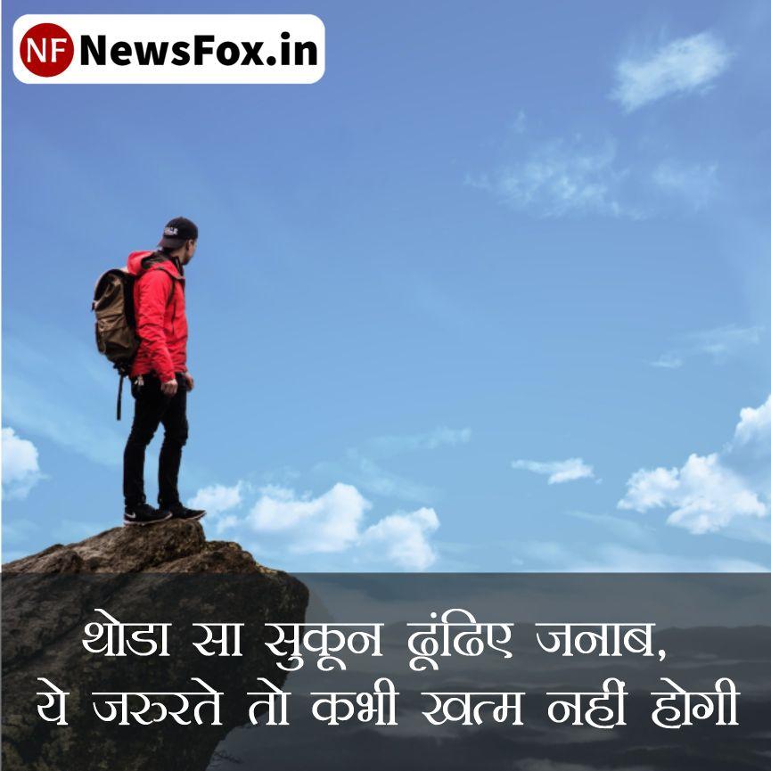Motivation Status in Hindi 2021 NewsFox.in