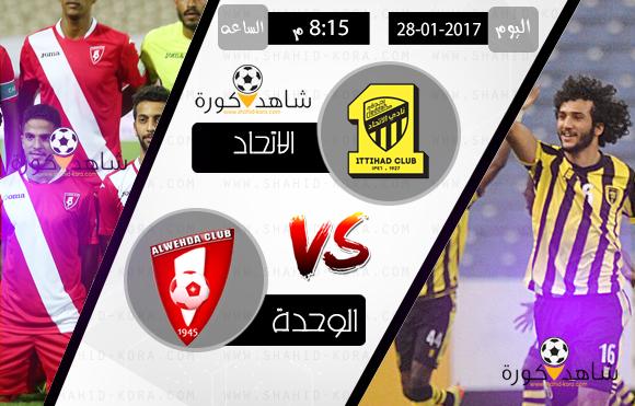 نتيجة مباراة الاتحاد والوحدة اليوم بتاريخ 28-01-2017 دوري جميل السعودي للمحترفين