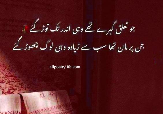 Jo Taluq Gehry Thy Wohi | Sad Bewafa poetry urdu 2 lines | Sad heart touching shayari in urdu 2 lines