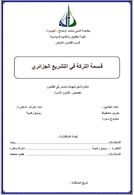 مذكرة ماستر: قسمة التركة في التشريع الجزائري PDF