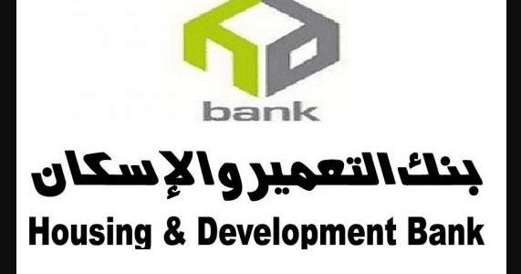 أرقام تليفونات خدمة عملاء بنك التعمير والإسكان فى مصر 2020